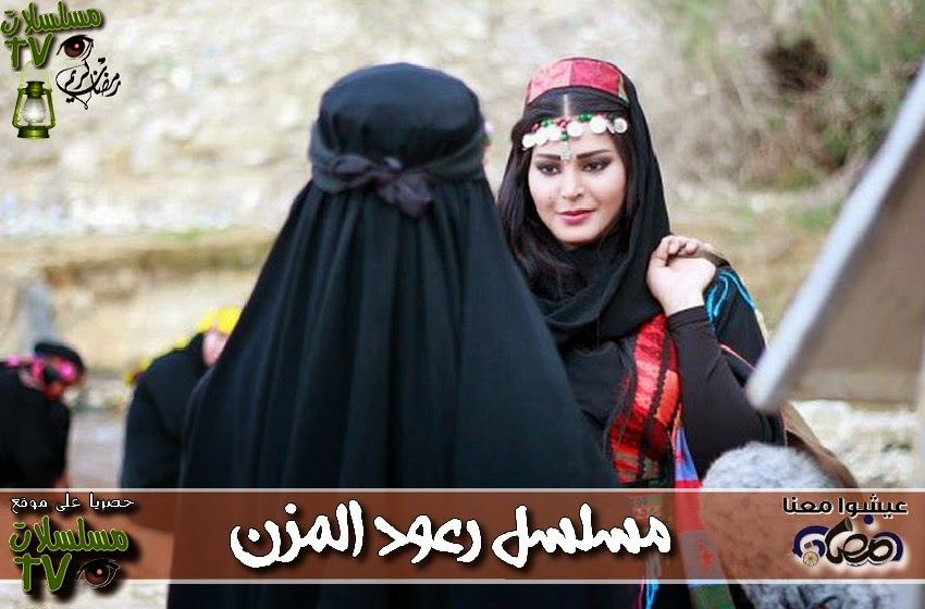 Mosalsalat Tv Online Alhalakat Watch Direct Donload Telecharge