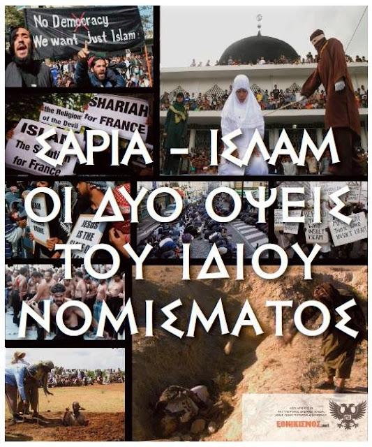 Η Σαρία είναι εδώ! ΌΧΙ στο μέλλον, ΟΧΙ σε άλλη χώρα! Στην Ελλάδα, ΣΗΜΕΡΑ!