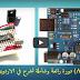 دورة رائعة وشاملة لشرح في الاردوينو (Arduino)