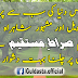 Awesome Urdu Quotes Wallpapers (Part-2)