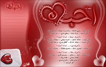 Lettre d'amour en arabe 2