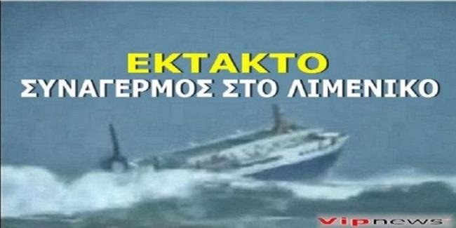 Τώρα ΒΟΥΛΙΑΞΕ σκάφος ΓΕΜΑΤΟ επιβάτες ανοιχτά της Κρήτης…