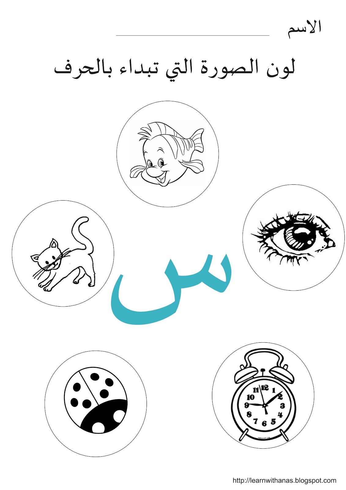 وثائق المعلّم التّونسيّ: أوراق عمل - حرف السّين: http://tunisianteacher.blogspot.com/2016/01/blog-post_11.html
