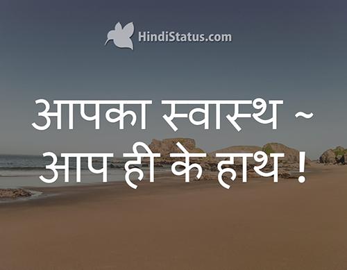 good health in hindi