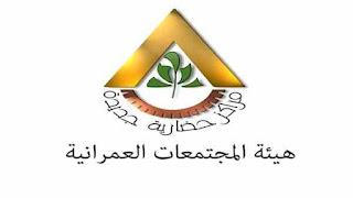 """وزارة الإسكان تعتمد تخطيط وتقسيم 219.9 فدان شرق القاهرة الجديدة لـ"""" مدينتى """""""