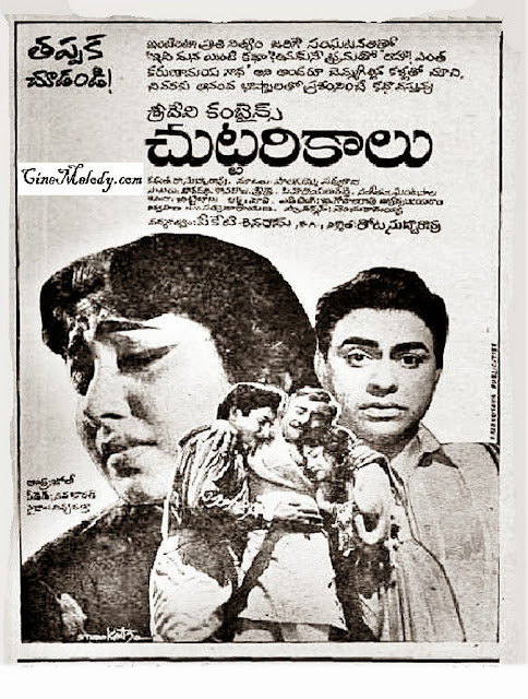 Chuttarikalu Telugu Mp3 Songs Free  Download  1968