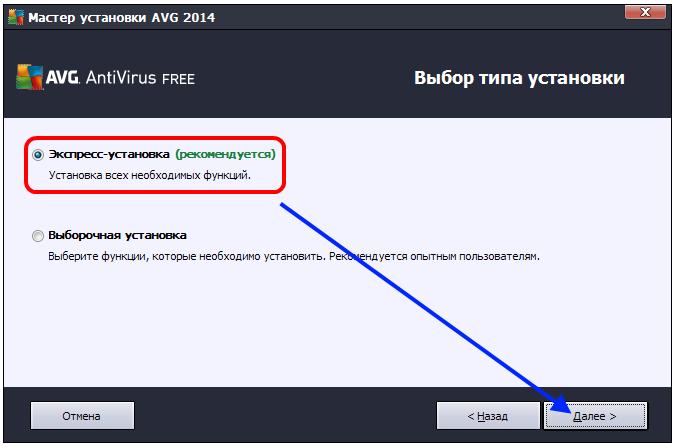 Экспресс-установка AVG Antivirus Free 2014