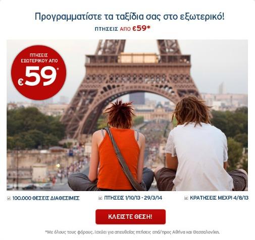 Aegean Ailines: Προσφορά Εξωτερικού από 59€ - Κρατήσεις μέχρι 4/08/2013