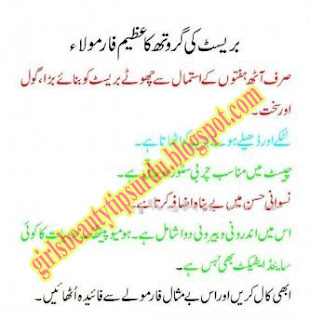 Skin care tips in urdu acne