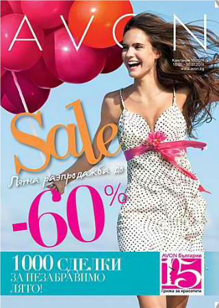 Avon каталог-брошура №10 от 10-30 Юли 2014 + Avon каталог-брошура №11 http://avon-avon-bg.blogspot.com/2014/07/avon-katalog-brochura-10-11.html