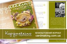 Журнал Кардмейкинг и скрапбукинг