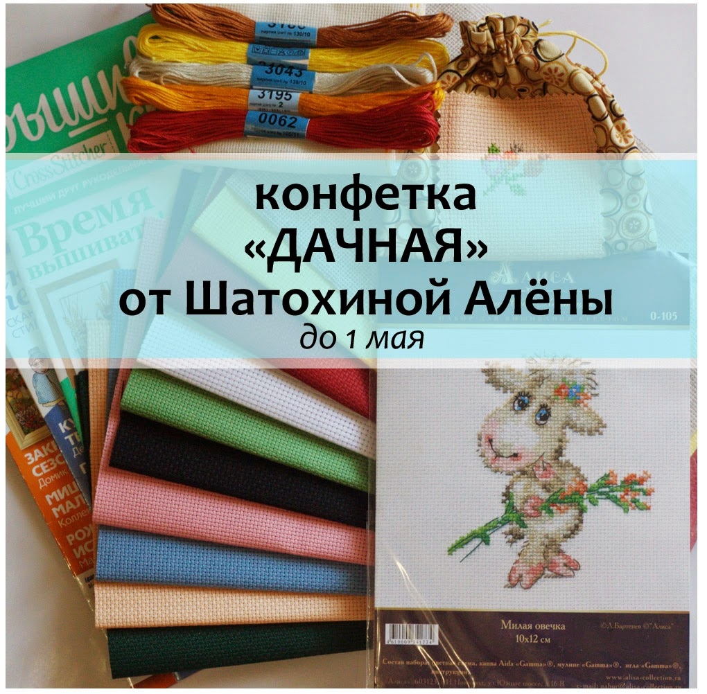 конфетка ДАЧНАЯ до 1 мая