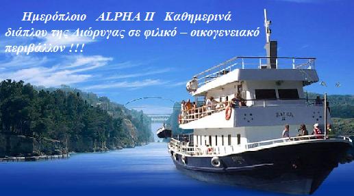 Ημερόπλοιο   ALPHA II