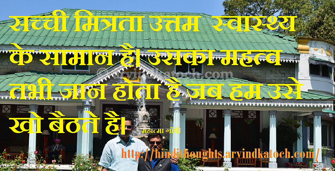 Hindi Thought HD Message on True Friendship
