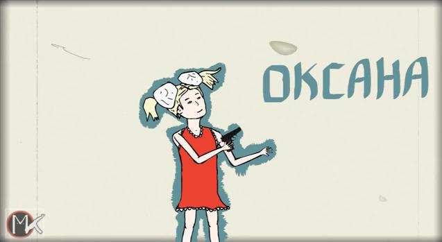 Оксана и Торговец