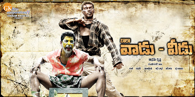 vaadu veedu vadu vedu vadhu vedhu vaadhu veedhu vudi vidu vidhu telugu online movie and download free dvd rip 2011 full