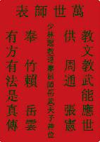 Placa Votiva Shao Lin