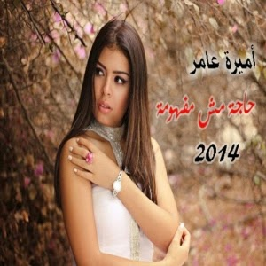 Amira Aamer- Haga Mesh Mafhoma 2014