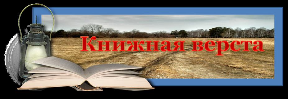 Книжная  верста