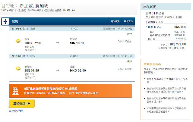 Scoot 香港直飛 新加坡 HK$791起(來回連稅)