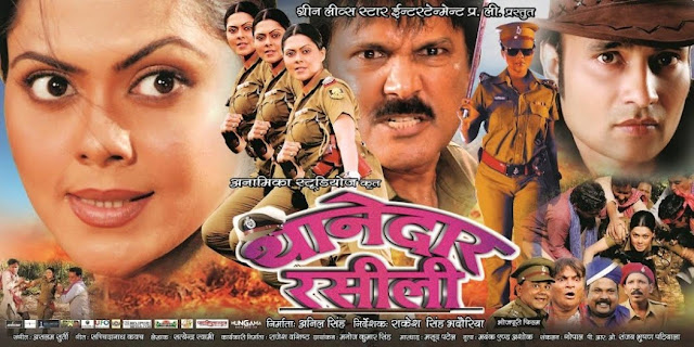 Thanedar Rasili Bhojpuri Movie Star Casts, Wallpapers, Songs & Videos