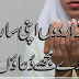 Ahmed Faraz 2 Lines Urdu Poetry