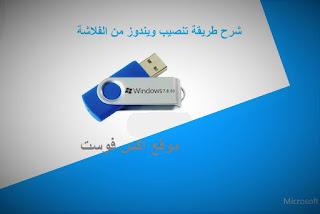 تنصيب ويندوز من USB