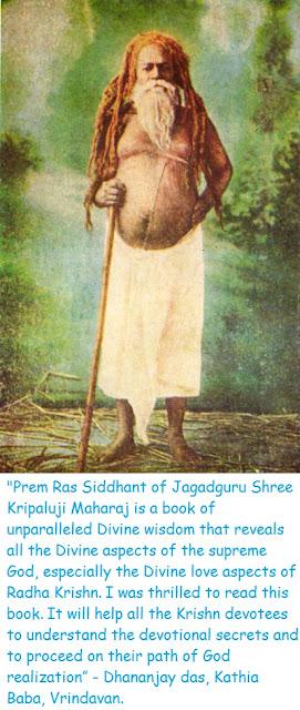 Jagadguru Kripaluji Maharaj and Prem Ras Siddhant as described by Dhananjay Das, Kathiya Baba, Vrindavan