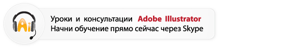 Уроки Adobe Illustrator через Skype