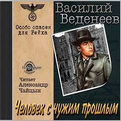 Человек с чужим прошлым. Василий Веденеев — Слушать аудиокнигу онлайн