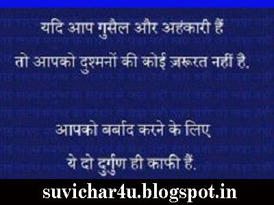 Yadi aap gusail aur ahankari hain to aapko dushmanon ki koee jaroorat nahi hai. Aapko barbad karane ke liye ye do durgun hi kafi hai.