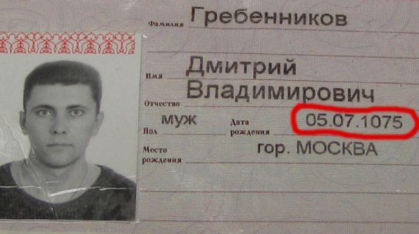 фото Паспорт со странной датой рождения