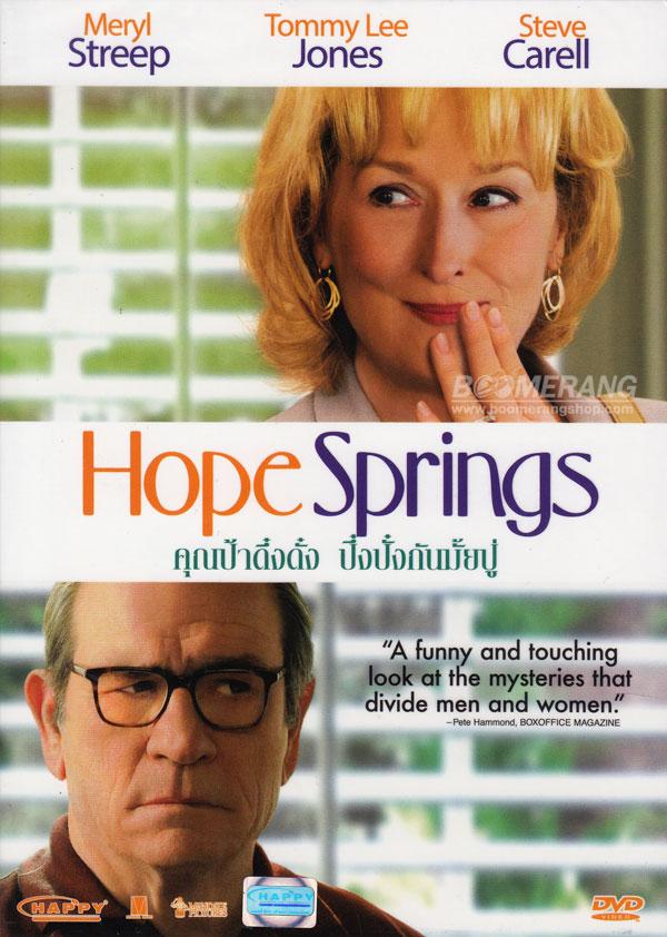 Hope Springs คุณป้าดึ๋งดั๋ง ปึ๋งปั๋งกันมั้ยปู่ HD 2012