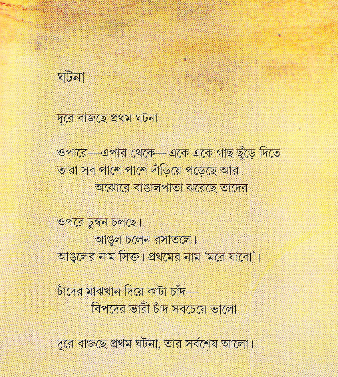 amar durga poem lyrics pdf