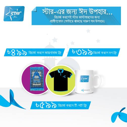 Grameen Phone EID Offer for GP STARs - GP New Offer