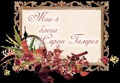 http://blogscrapgallery.blogspot.ru/2014/10/73-74-75.html
