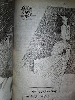 Poora dukh aadha Chand by Farzana Mughal pdf