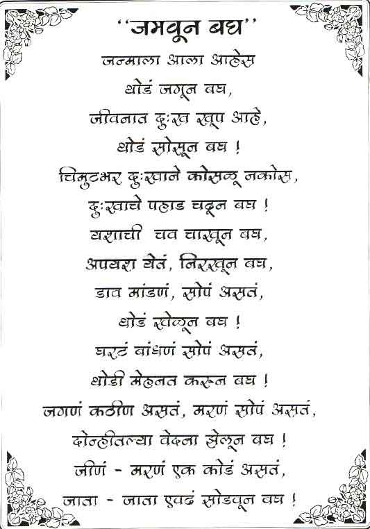 Marathi kavita altavistaventures Images