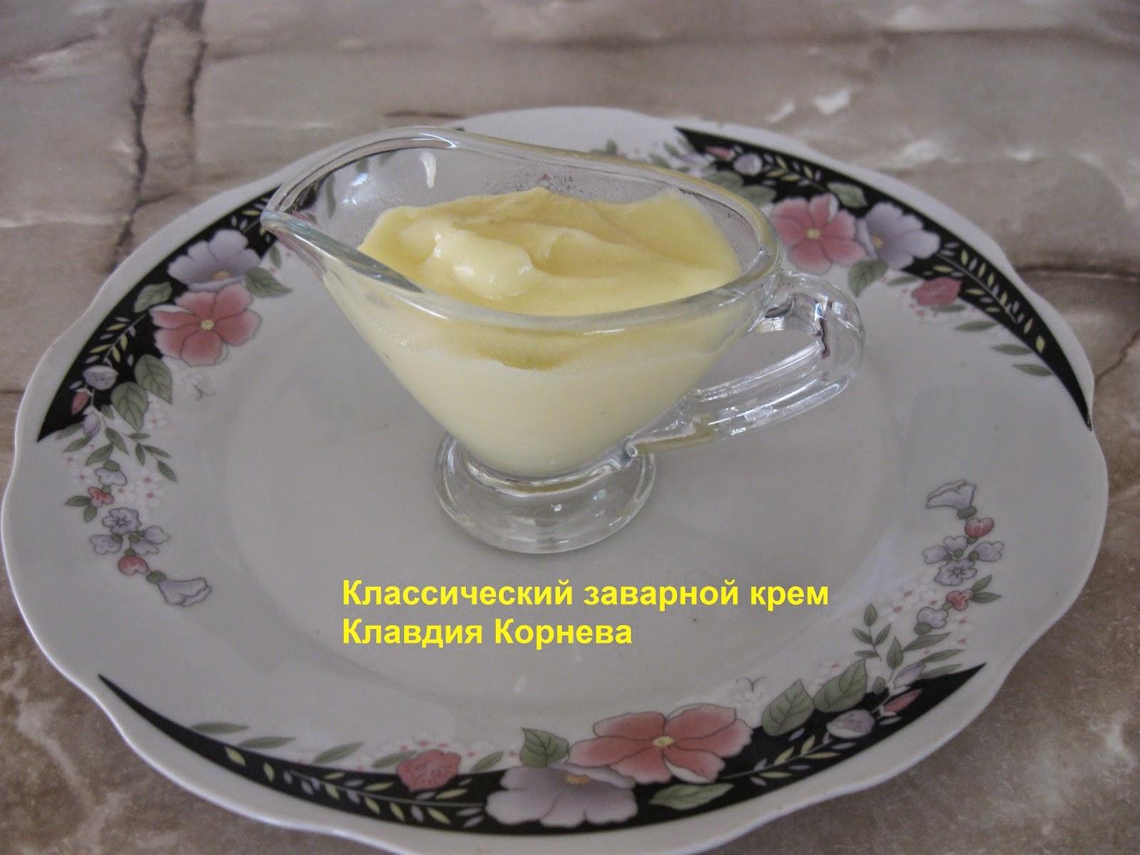 Рецепт заварного крема для наполеона классический пошагово