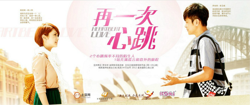 Heartbeat Love / 2012 / Tayvan / Online Dizi İzle
