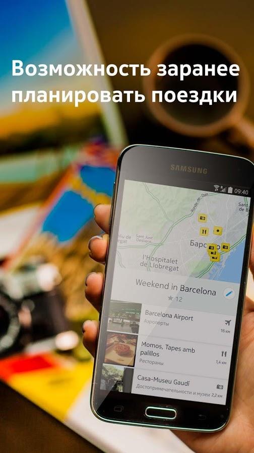бесплатные навигаторы для андроид без интернета