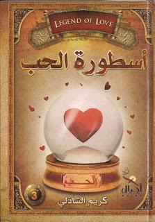 تحميل كتاب اسطورة الحب PDF - كريم الشاذلى
