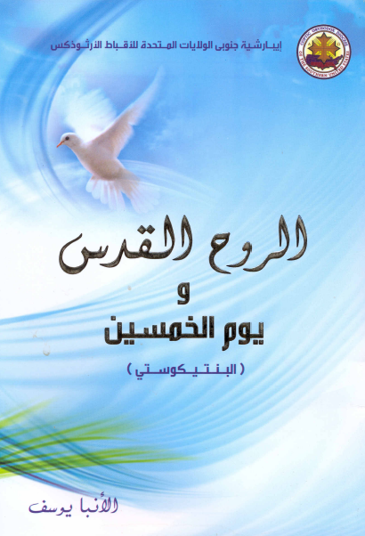 كتاب الروح القدس و يوم الخمسين (البنتيكوستي ) - الانبا يوسف