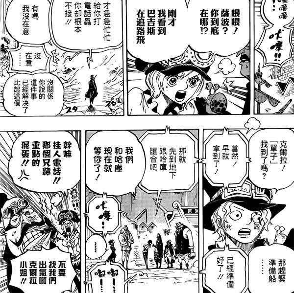 海賊王(One Piece)分析文庫: 海賊王792分析 (夏多