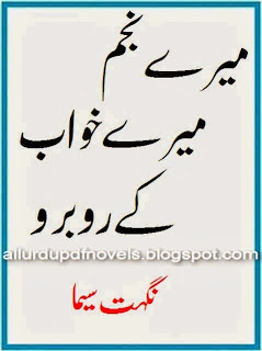 khawab nama in urdu pdf download