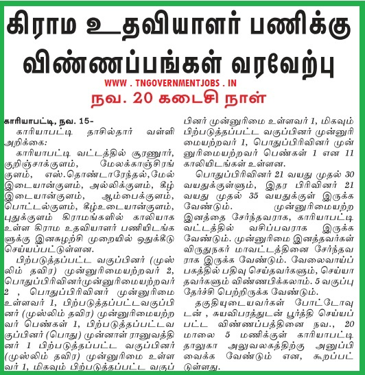 Applications are invited for 11 Village Assistant Posts in revenue villages in Kariyapatti Taluk, Virudhunagar District TN