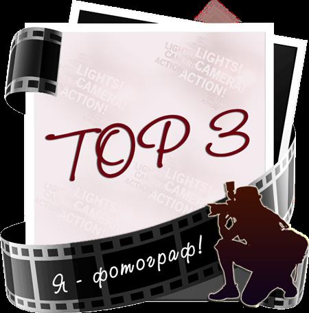 фотопобеды)