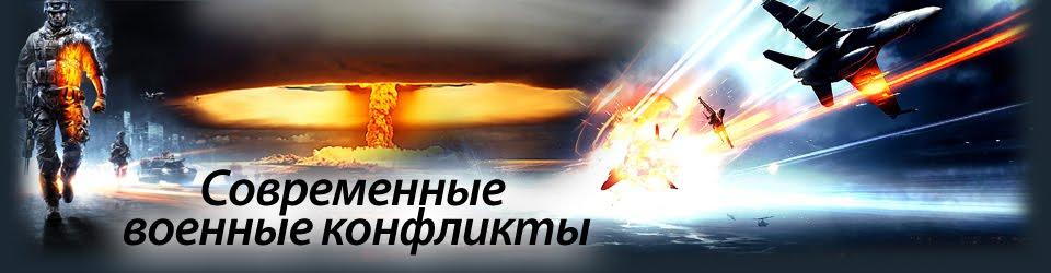 Современные военные конфликты