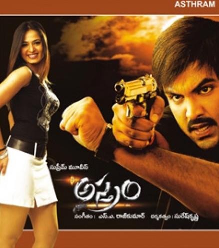 Asthram 2006 Telugu Movie Watch Online