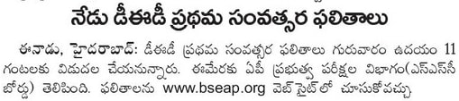 AP D.Ed First Year Results 2015, TTC Results 2015, bseap.org D.Ed Results 2015, AP D.Ed 1st year Results 2015, AP D.Ed TTC Result declared on 28 May 2015, AP D.Ed First Year March Exam Results 2015